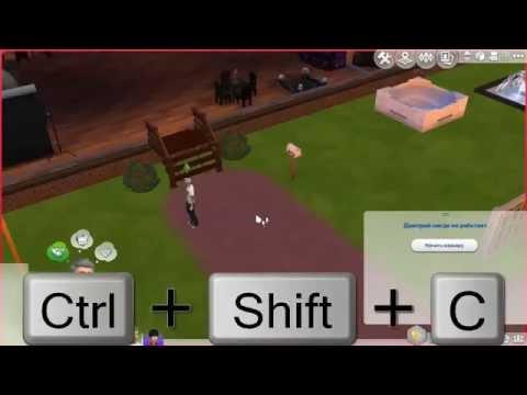 Чит-коды для The Sims 4 (Деньги, потребности, навыки)