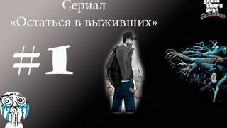 """Сериал """"Остаться в живых"""" #1 -Падение-"""
