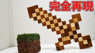 誰でも簡単DIY!!現実世界で超リアルなマイクラ剣を作ってみよう!!【自由研究…