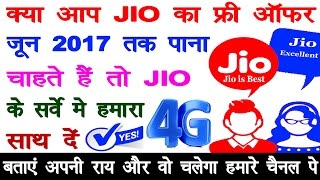 Relince Jio of Survey | How Would You Feel to | Happy New Year Offer Extended | Till 30th June 2017