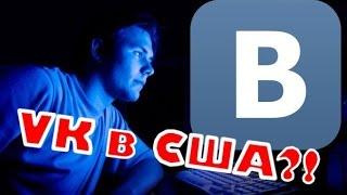 АМЕРИКАНЦЫ СИДЯТ ВКОНТАКТЕ ?!(ПРО ПОПУЛЯРНЫЕ СОЦИАЛЬНЫЕ СЕТИ В США Уникальный способ выучить АНГЛИЙСКИЙ: http://dragon-english.ru/start/?utm_medium=affiliate&utm_s., 2015-04-18T09:09:44.000Z)