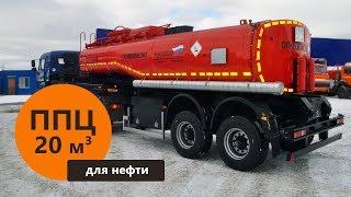 Полуприцеп цистерна для нефти марки УЗСТ-ППЦ-20 м³ (2-осный, переменное сечение)