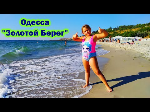 """Одесса,пляж"""" Золотой Берег""""! Прогулка по набережной! Диана купается в море! (Влог)"""