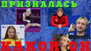 Александра Трусова призналась какой Евгений Плющенко тренер Новости фигурного катания на сегодня