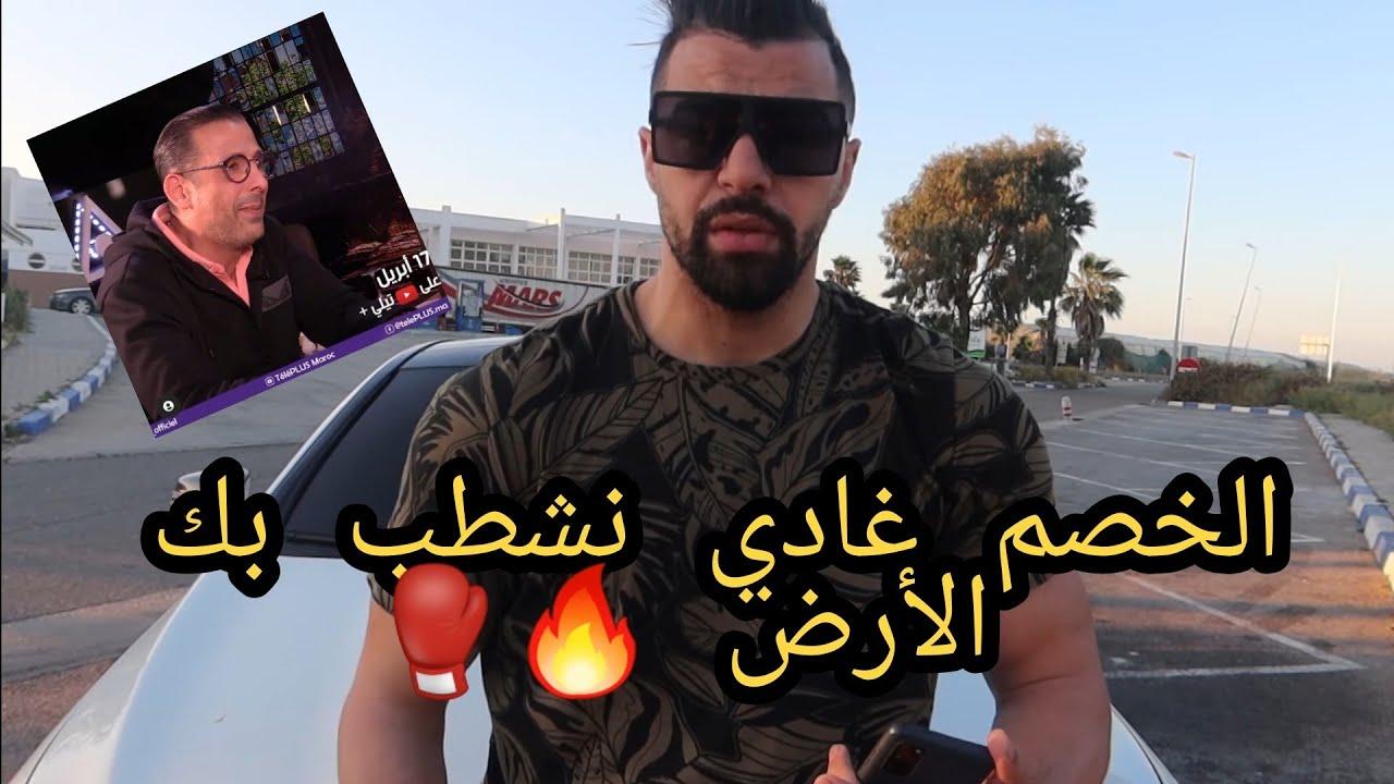 مصطفى الخصم عيقتي أنشطب بك الأرض تنتحداك أمام جميع المغاربة 🔥🥊