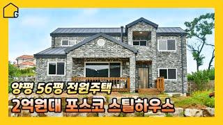[예쁜 전원주택 짓기] 온가족이 행복한 도심지 전원주택…