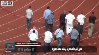 مصر العربية | مدير أمن الأسكندرية يتفقد ملعب المباراة