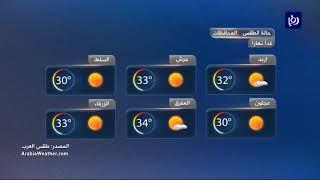 النشرة الجوية الأردنية من رؤيا 14-8-2019 | Jordan Weather