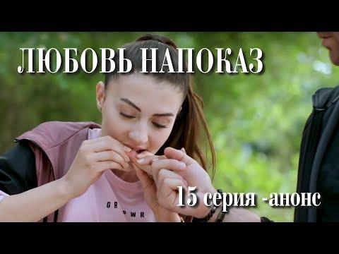 Любовь напоказ 15 серия – анонс.