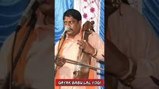 2nd Short सारंगी ट्यून Gayak Babu Lal Yogi