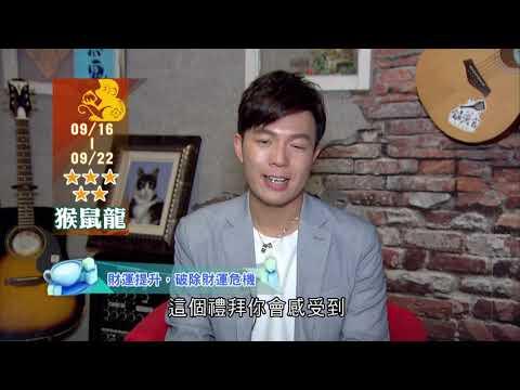 20190916--20190922 風水生肖運勢 猴 鼠 龍