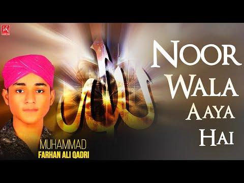 Noor Wala Aaya Hai - Naats 2019 - Farhan Ali Qadri Special Naat - Ramadan