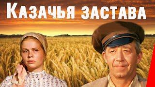Казачья застава (1982) фильм