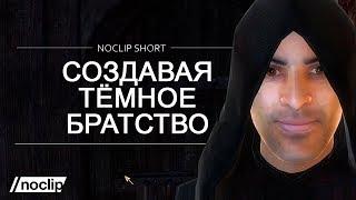 Создавая Тёмное братство в Elder Scrolls (Oblivion и Skyrim) с русской озвучкой
