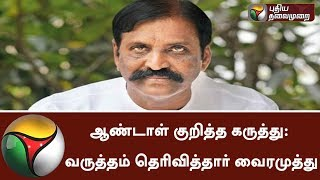 Vairamuthu feels sorry for his comment on Andal  Vairamuthu   Andal   Tweet