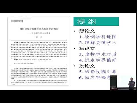 北大阎天老师:答复审稿意见是一个突破学术自尊心的过程 - 北京大学 Peking University