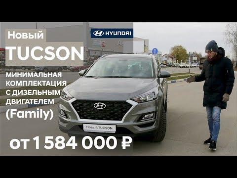 Новый Hyundai TUCSON 2019, самая ожидаемая комплектация Family