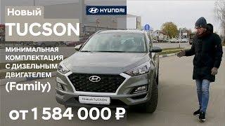 ✅ Новый Hyundai Tucson 2019, Самая Ожидаемая Комплектация Family