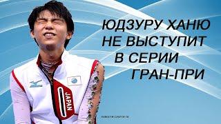 Фигурное катание двухкратный олимпийский чемпион Юдзуру Ханю пропустит серию Гран при 20 21