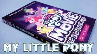 Новеллизация My Little Pony The Movie - книга о фильме Май Литл Пони