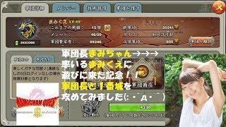 【三国天武】まみちゃんの軍団に来た記念☆リプとか紹介とか【まみくえ】