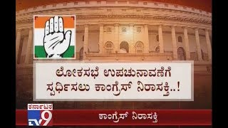 Lok Sabha By Election: Congress Showing Lack Of Interest Towards By-Elections In Karnataka