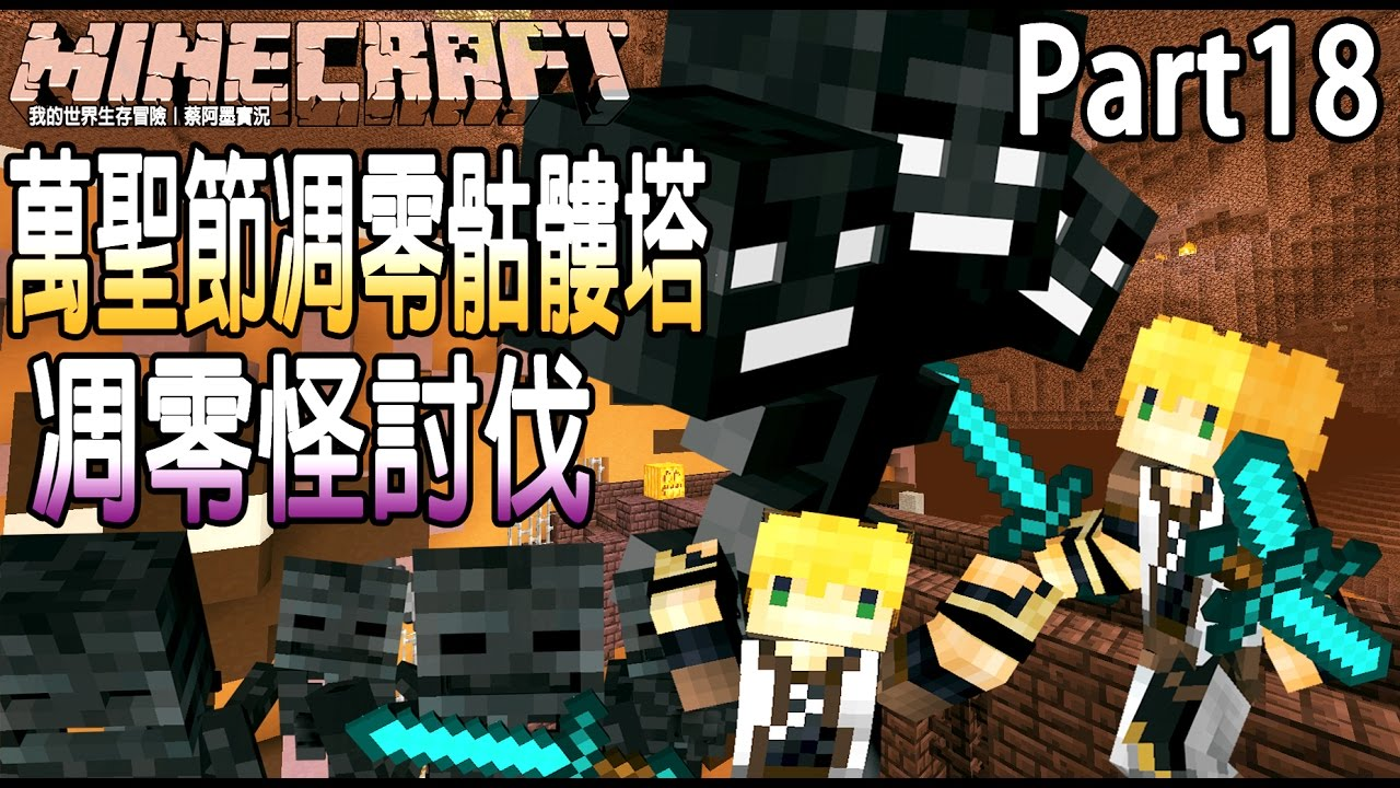 【Inkcraft】#Part18 全自動的凋零骷髏農場|蔡阿墨 墨工藝 第1季我的世界生存冒險|【Minecraft】 - YouTube