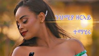 DEMBENA - Nehmia Zeray -New Eritrean Music 2021-Temahiru I ተማሂሩ (official Video)