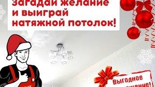 Узнай кто выиграл в конкурс подарок Натяжные потолки в Перми(, 2017-01-09T17:28:25.000Z)