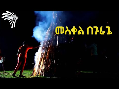 መስቀል በጉራጌ - Meskel with the Gurage Arts Tv World