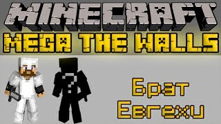 Брат Евгехи - Minecraft Mega The Walls