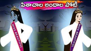 పిశాచాల అందాల పోటీ | Telugu Fairy Tales | Telugu Moral Stories | Telugu Kathalu | Moral Stories