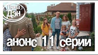ПАПА ДЭН. Анонс 11 серии. Сериал 2017