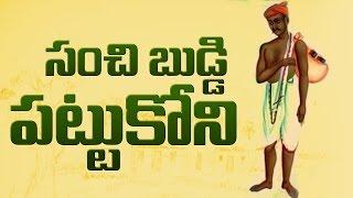 Telugu Super Hit Folk Songs - Sanchi Buddi Pattukoni - Folk Songs - JUKEBOX