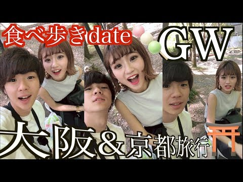 【Vlog】【デート】GWは大阪&京都旅行!!