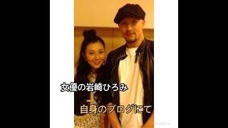 女優の岩崎ひろみ(41)が6日、自身のブログを更新し、第3子となる三女...