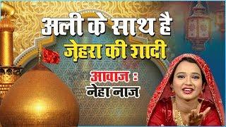 बहुत ही फेमस क़व्वाली - Ali Ke Sath hai Zehra Ki Shadi | Neha Naaz Qawwali | Waqia Qawwali