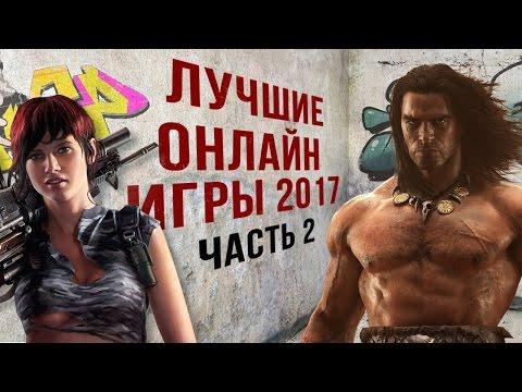 ЛУЧШИЕ ОНЛАЙН ИГРЫ 2017 часть 2
