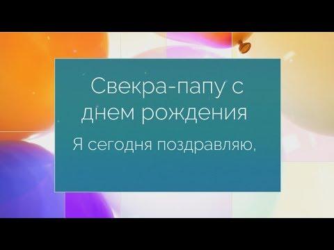 Клевое поздравление свекру с днем рождения. Super-pozdravlenie.ru