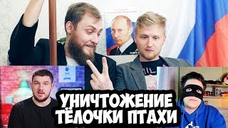 "НЕМАГИЯ УНИЧТОЖАЕТ ""ТЁЛОЧКУ"" ПТАХИ (feat. СТАС MAX POWER)"