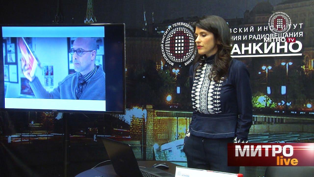 Мастер-класс Главного редактора журнала «Tatler» Ксении Соловьевой в МИТРО