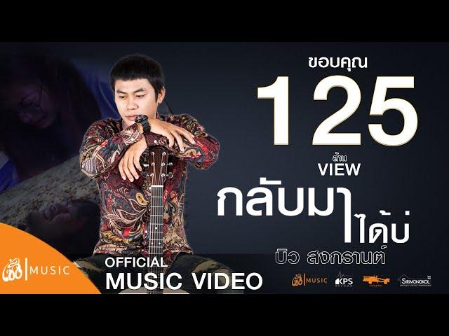 กลับมาได้บ่ - บิว สงกรานต์  | เซิ้ง-Music「KPS」【Official MV】