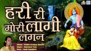 Hari Ri Mori Lagi Lagan   Rajendra Vyas   Radha Krishna Bhajan   FULL Audio   Hindi Song