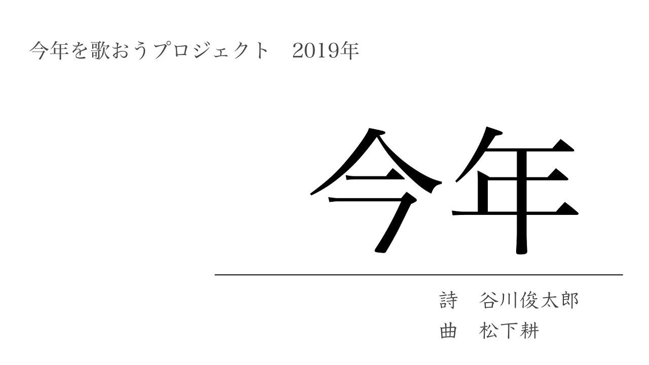 2019】今年(詩:谷川俊太郎/曲:松下耕) / 今年を歌おう ...