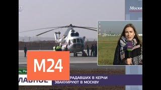 Спецборт с пострадавшими прилетит в Жуковский - Москва 24