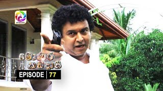 Monara Kadadaasi Episode 77 || මොණර කඩදාසි | සතියේ දිනවල රාත්රී 10.00 ට ස්වර්ණවාහිනී බලන්න... Thumbnail