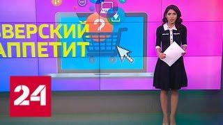 Зверский аппетит: цифровые технологии завоевывают торговлю - Россия 24