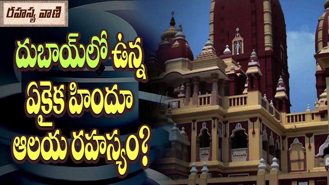 The History Of Biggest Hindu Temple In Bur Dubai Rahasyavaani Unknown Telugu Facts