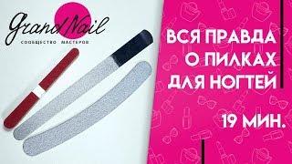 видео Пилки для ногтей