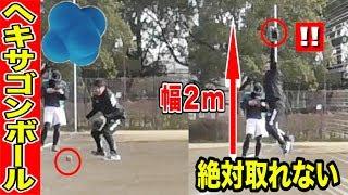 ヘキサゴンボールが幅2mのイレギュラー!とれるヤツはいない…究極の守備練! thumbnail